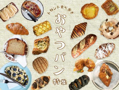 トロント食べ歩き「おやつパン」
