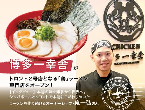 博多一幸舎がトロント2号店となる「鶏」ラーメン 専門店をオープン!【インタビュー】 本物の味を博多から世界へ。