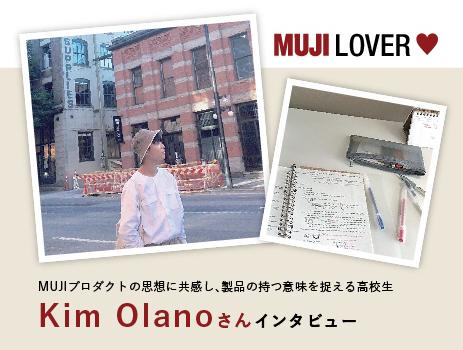MUJI LOVER♡ MUJIプロダクトの思想に共感し製品の持つ意味を捉える高校生 Kim Olanoさんインタビュー