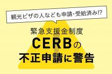 観光ビザの人なども申請・受給済み!?緊急支援金制度CERBの不正申請に警告 COVID-19 パンデミック・カナダ