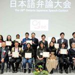 第38回オンタリオ州日本語弁論大会 最優秀賞はリリー・フェンさん、新企会・相模原市賞はイフラ・サイードさんが輝く