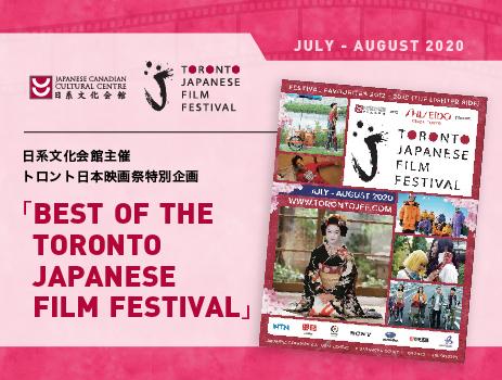 日系文化会館主催 トロント日本映画祭特別企画「BEST OF THE TORONTO JAPANESE FILM FESTIVAL」