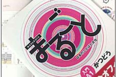 ジャパンファウンデーション・2020年8月のイベント|トロントで日本の文化・芸術・映画などに触れ合おう!