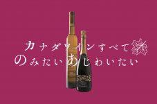 【新連載】クリスマス&ホリデーシーズンにおすすめ!ナイアガラ・オン・ザ・レイク「Trius Winery」のスパークリングワインとアイスワイン|カナダワインすべてのみたいあじわいたい