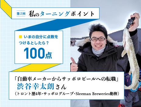 「自動車メーカーからサッポロビールへの転職」渋谷幸太朗さん(トロント歴4年・サッポログループ・Sleeman Breweries勤務)|私のターニングポイント第2回