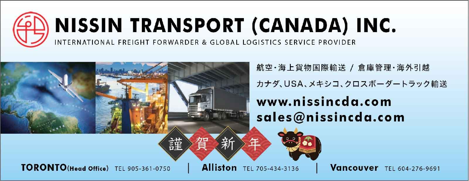 NISSIN TRANSPORT (CANADA) INC.