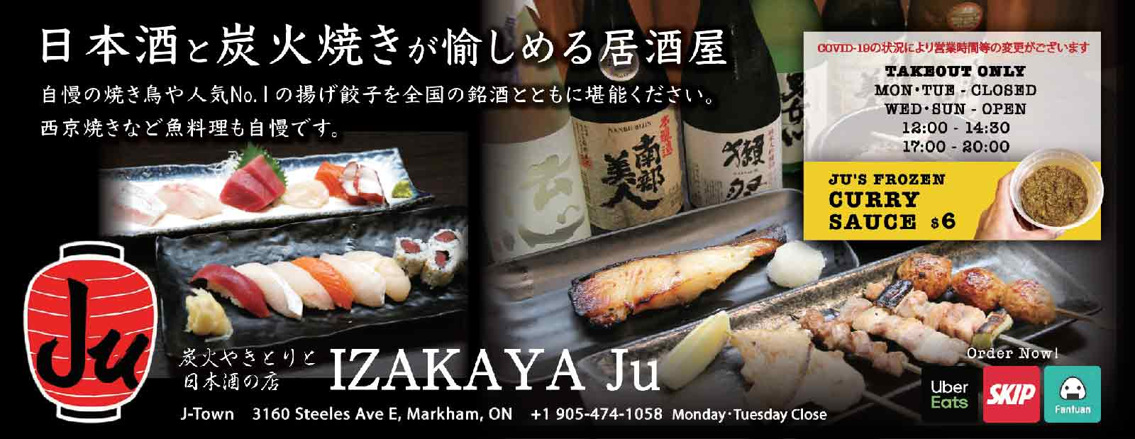 IZAKAYA Ju