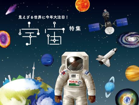 見えざる世界に今年大注目!宇宙特集