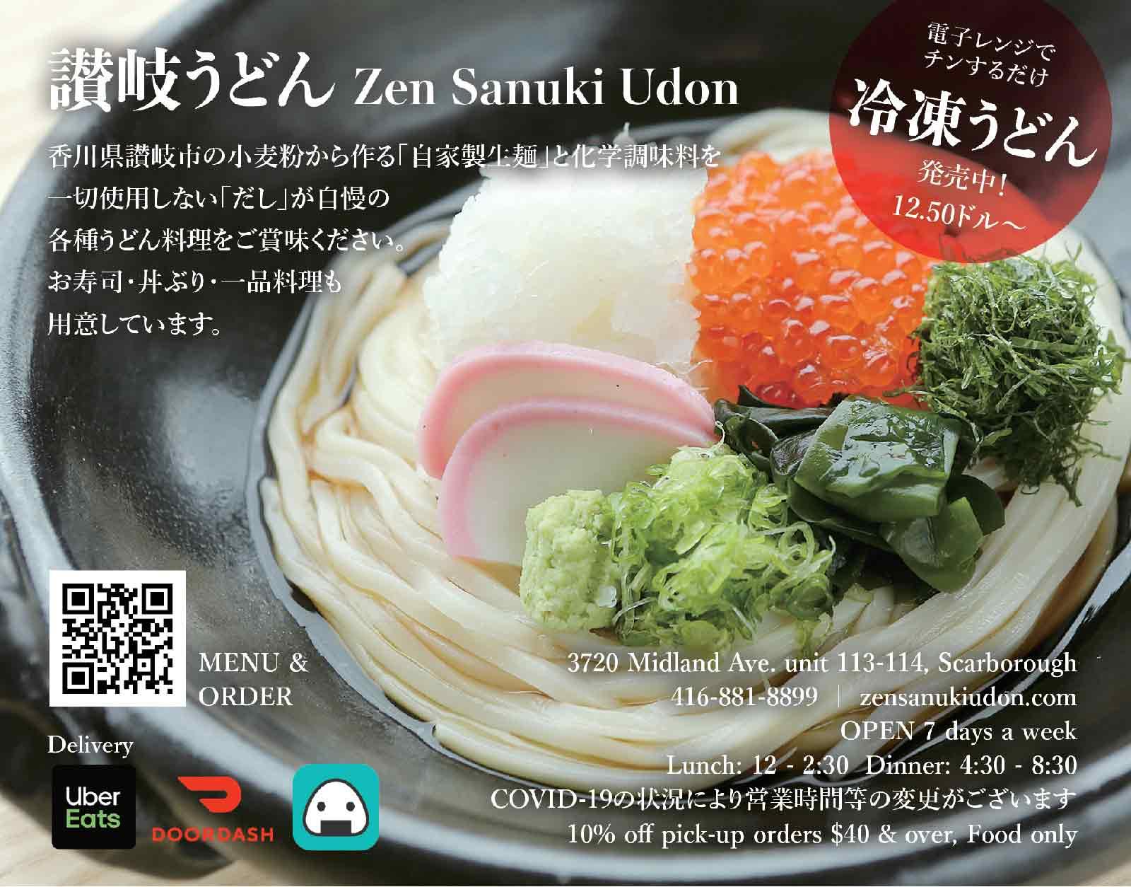 讃岐うどん Zen Sanuki Udon