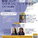 カナダ邦人医療支援ネットワークによる日本語・新型コロナワクチンセミナー | 5月1日(土)
