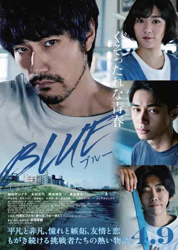 "©2021 ""Blue Corner"" Film Partners / ©2021「BLUE/ブルー」製作委員会"