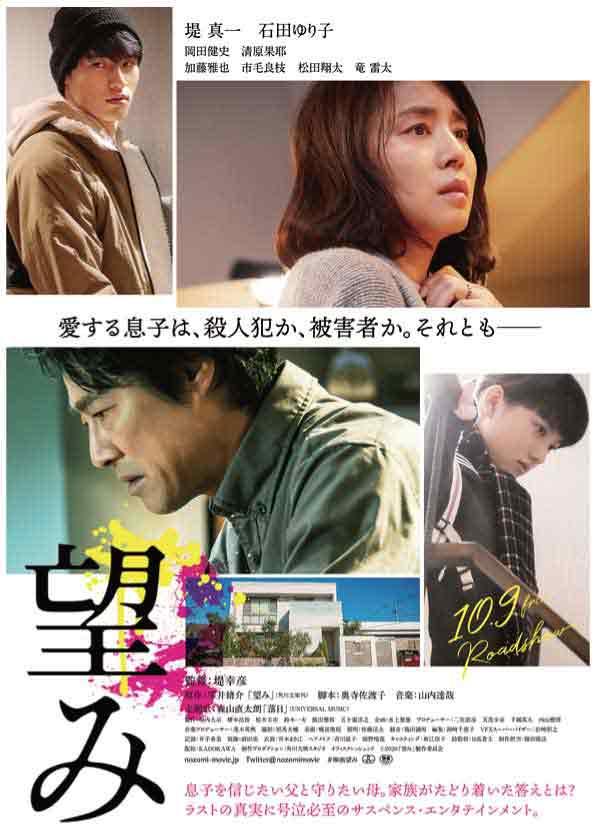 "©2020 ""Hope"" Film Partners"