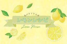 元パティシエのレモンレシピ|特集「#トロントグルメ部 疲れたとき編」