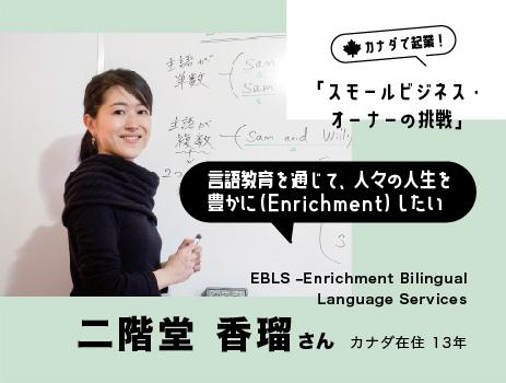 「言語教育を通じて、人々の人生を 豊かに(Enrichment)したい」二階堂 香瑠さん カナダ在住 13年|カナダで起業!「スモールビジネス・オーナーの挑戦」