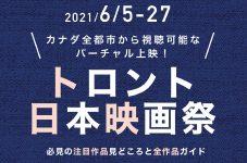トロント日本映画祭特集第2弾!チケット絶賛発売中!必見の注目10作品と全作品ガイド
