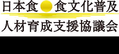 日本食・食文化の正しい知識や調理技能を修得するためのオンライン研修生を大募集
