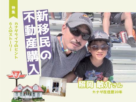 新移民の不動産購入 照岡敏介さん カナダ在住歴20年 埼玉県さいたま市出身|特集「カナダライフのヒント6人のストーリー」