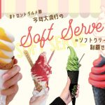 【#トロントグルメ部】今年大流行のSoft Serve=ソフトクリームを制覇せよ!!!|特集「この開放感を癖にしたい!」