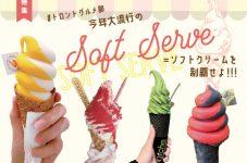 【#トロントグルメ部】今年大流行のSoft Serve=ソフトクリームを制覇せよ!!! 特集「この開放感を癖にしたい!」
