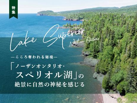 こころ奪われる秘境「ノーザンオンタリオ・スペリオル湖」の絶景に自然の神秘を感じる|特集「この開放感を癖にしたい!」