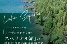 こころ奪われる秘境「ノーザンオンタリオ・スペリオル湖」の絶景に自然の神秘を感じる 特集「この開放感を癖にしたい!」
