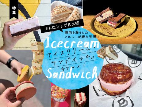 趣向を凝らした メニューが続々登場!アイスクリーム・ サンドイッチが今アツイ! |特集「はじめてのトロント・オンタリオ」