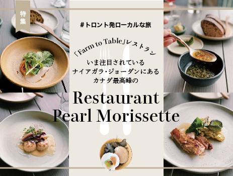 いま注目されているナイアガラ・ジョーダンにあるカナダ最高峰のRestaurant Pearl Morissette|特集「はじめてのトロント・オンタリオ」