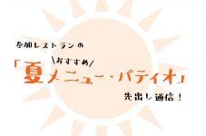 JCCC夏祭り参加レストランのおすすめ「夏メニュー・パティオ」先出し通信! 特集「この開放感を癖にしたい!」