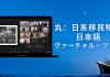 8.26 日系移民の歴史を知るチャンス オンラインミュージアム『丸:日系移民物語』の日本語プレゼンテーション