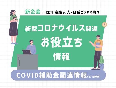 [新企会 トロント在留邦人・日系ビジネス向け] 新型コロナウイルス関連お役立ち情報