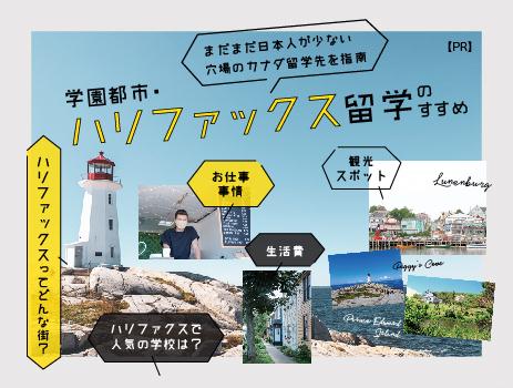 【PR】学園都市・ハリファックス留学のすすめ〜まだまだ日本人が少ない穴場のカナダ留学先を指南〜