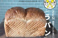 ZEN 讃岐うどんの食パン!うパン|食の編集部 食べ歩き