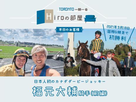 日本人初のカナダダービージョッキー福元大輔騎手(前編)|Hiroの部屋